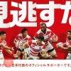 「ラグビー日本代表対ニュージーランド代表」を道頓堀で応援しよう