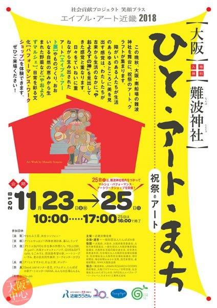 社会貢献プロジェクト・笑顔プラス「エイブル・アート近畿2018 ひと・アート・まち大阪」
