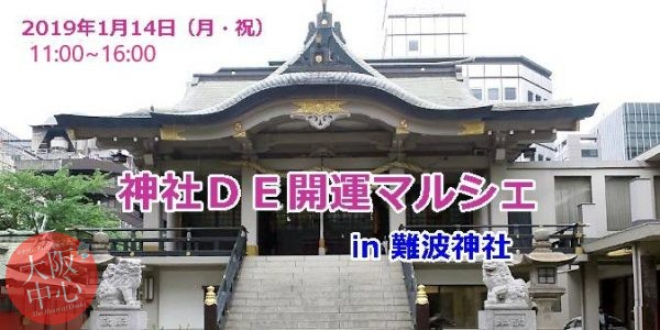 神社de開運マルシェ