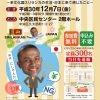 講演会「日本で知った幸せの値段~多文化国スリランカの生活・日本に来て感じたこと~」