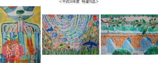 平成30年度 「水」の絵コンクール入賞作品展