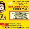 森ちゃんのラーメンフェスタ2018
