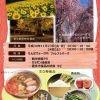 福島県喜多方市の観光物産PR展
