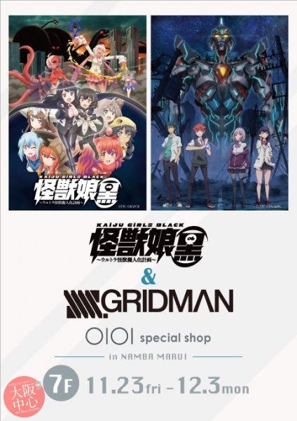 怪獣娘(黒)&SSSS.GRIDMAN special shop inなんばマルイ