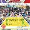 大阪マラソンのススメ