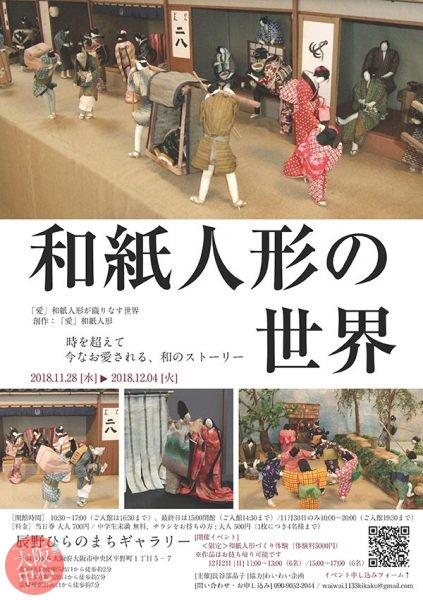 「和紙人形の世界」展 ー「愛」和紙人形が織りなす世界ー