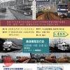 コレクションが語る関西の鉄道現代史AFTER1970