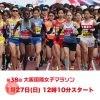 第38回 大阪国際女子マラソン