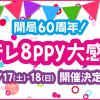 開局60周年! カンテレ8ppy 大感謝祭