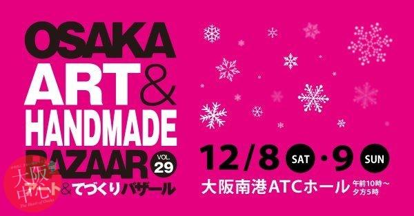 OSAKAアート&てづくりバザール VOL.29