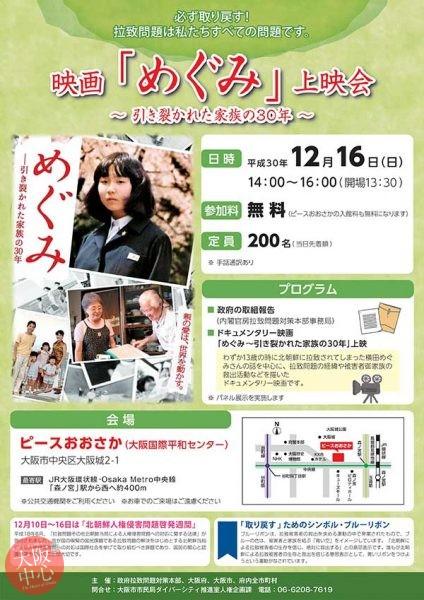 映画「めぐみ~引き裂かれた家族の30年~」上映会