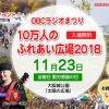 OBCラジオまつり 10万人のふれあい広場2018