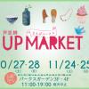 芦原橋アップマーケット
