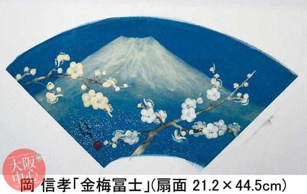 開運招福-新春を彩る絵画展