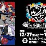 ヒプノシスマイク-Division Rap Battle- Music Bar Party! REPRESENT ANION STATION