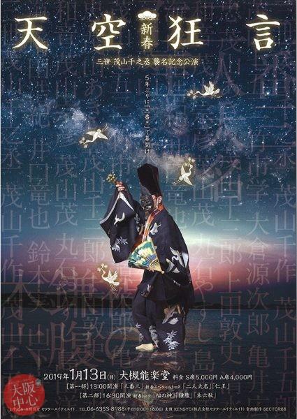 新春天空狂言 三世茂山千之丞 襲名記念公演