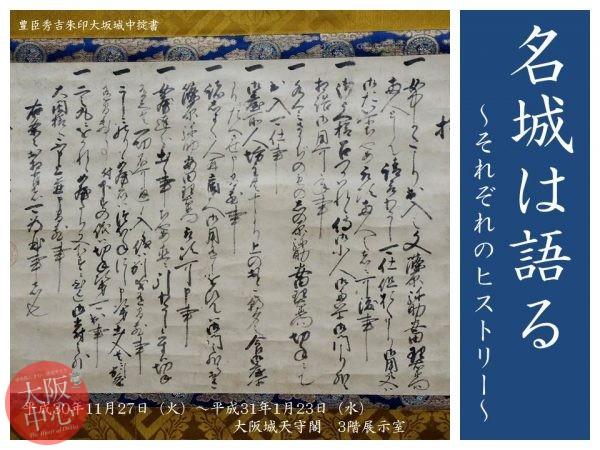 大阪城天守閣 3階企画展示「名城は語る~それぞれのヒストリー~」