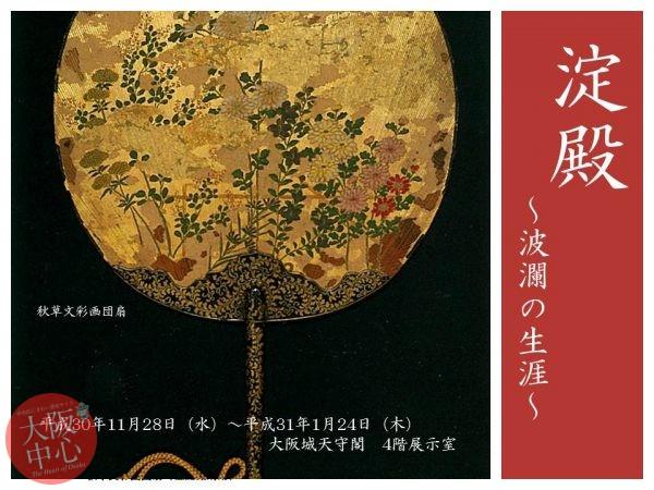 大阪城天守閣 4階企画展示「淀殿~波瀾の生涯~」