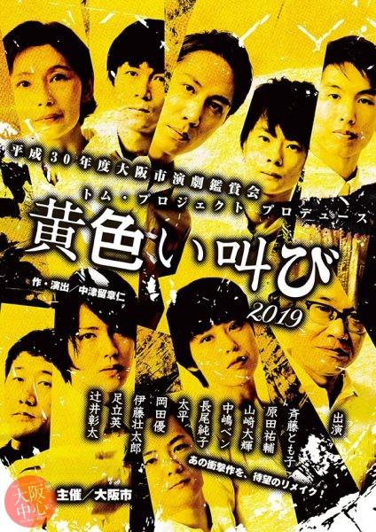 平成30年度大阪市演劇鑑賞会「黄色い叫び2019」