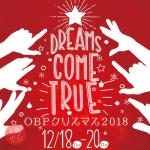 OBP クリスマス2018~Dreams Come True~
