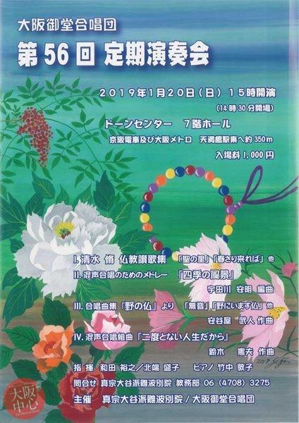 大阪御堂合唱団 第56回定期演奏会