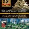 重要文化財 大阪城の櫓YAGURA特別公開