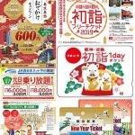 【鉄道・Osaka Metro(大阪メトロ)】お正月チケット 発売!
