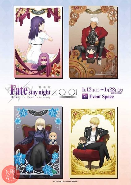 劇場版「Fate/stay night [Heaven's Feel]」× OIOI in なんばマルイ