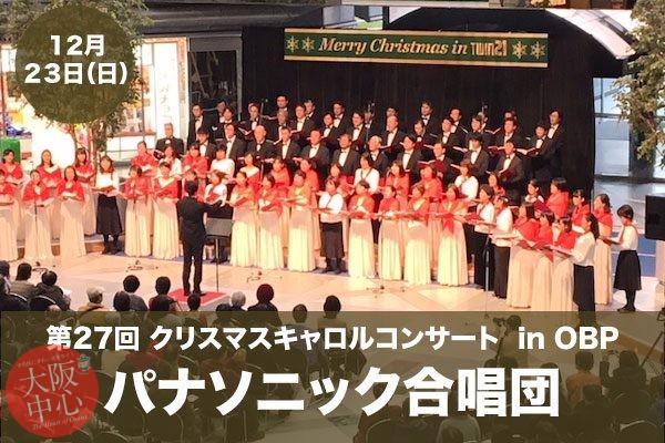 第27回 クリスマスキャロルコンサート in OBP パナソニック合唱団