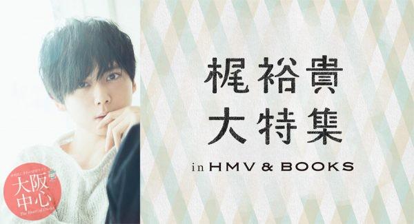梶裕貴大特集 in HMV&BOOKS