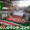 170人のサンタ コンサート 2018(大阪桐蔭高等学校 吹奏楽部)