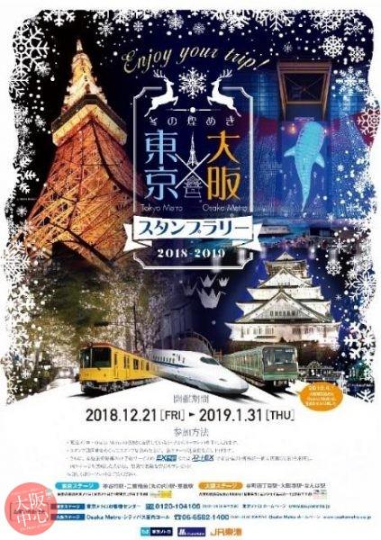 冬の煌めき Tokyo Metro×Osaka Metro スタンプラリー