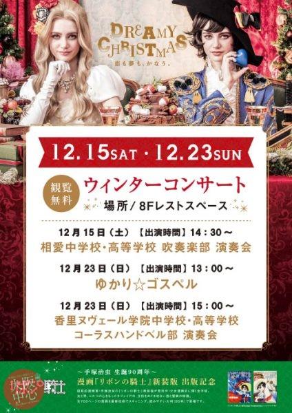 シティモ ウィンターコンサート2018