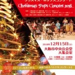 大阪芸術大学 クリスマス・ポップスコンサート