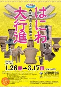 大阪歴史博物館 特別展「はにわ大行進-長原古墳群と長原遺跡-」