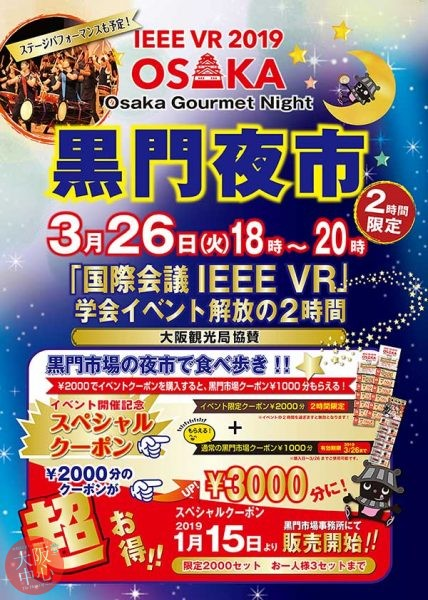 Osaka Gourmet Night 黒門夜市