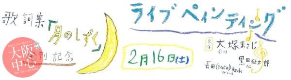 歌詞集「月のしずく」発刊記念 ライブペインティング