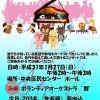童謡コンサート