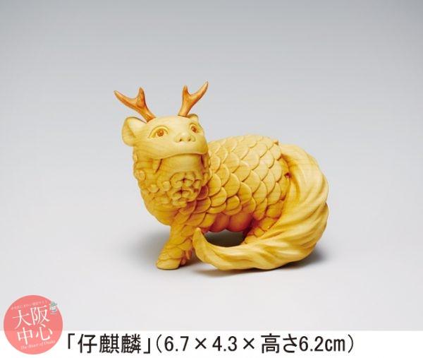 小黒アリサ 彫刻展-和魂(にぎたま)の球霊獣-