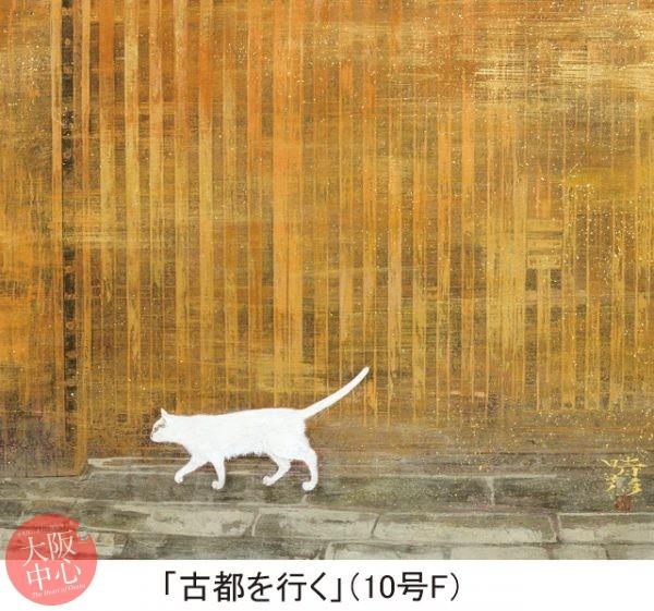 廣田 晴彦 日本画展 緩やかな刻-移りゆく日常