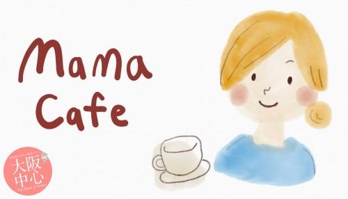 MamaCafé~カフェスタイル勉強会