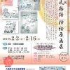 七五調 源氏物語 挿絵原画展