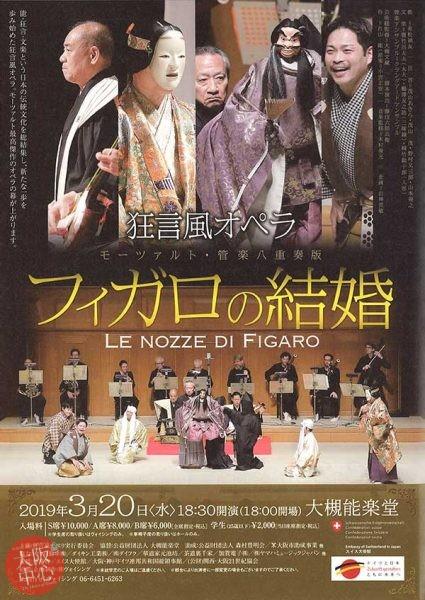 狂言風オペラ「フィガロの結婚」