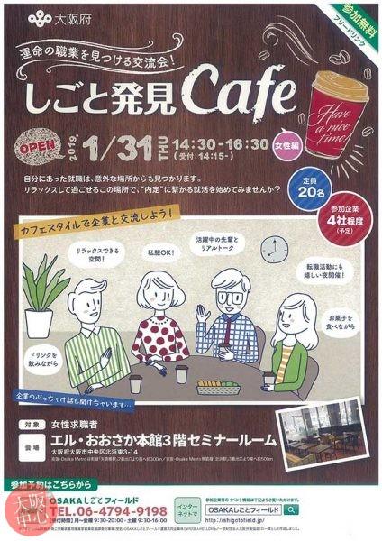 しごと発見café〜女性編〜