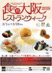 食の都・大阪レストランウィーク2019