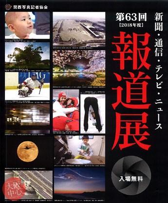 第63回(2018年度)報道展