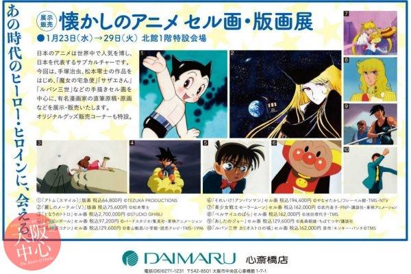 懐かしのアニメ セル画・版画展