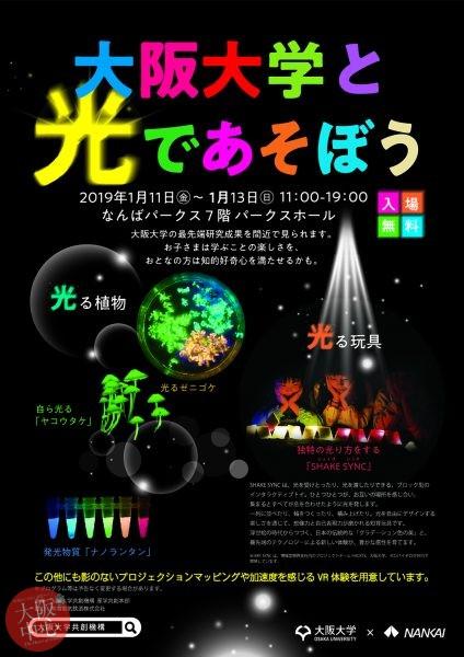 大阪大学と光であそぼう