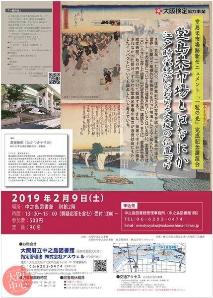 堂島米市場跡新モニュメント「一粒の米」完成記念講演会
