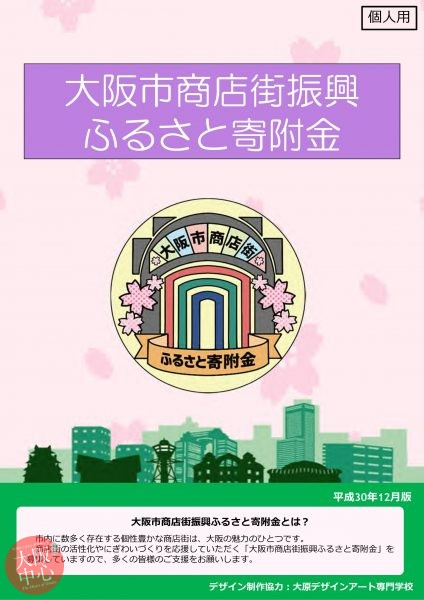 「大阪市商店街振興ふるさと寄附金」へのご協力をお願いします